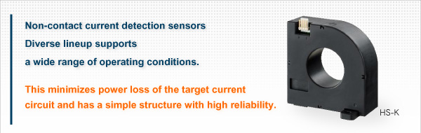 Hall Effect Current Sensor | KOHSHIN ELECTRIC CORPORATION